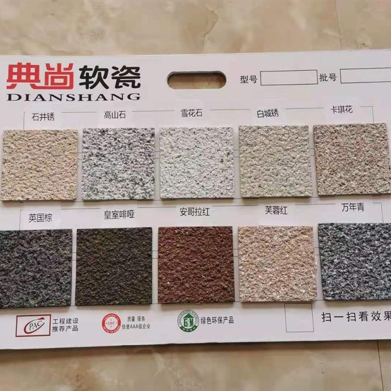 北京MCM柔性石材